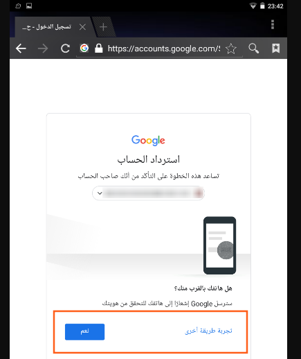 معرفة طرق استرداد حساب Gmail