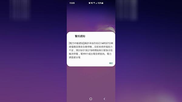 興達電廠事故全廠停機 彰化地區收到台電停電細胞簡訊