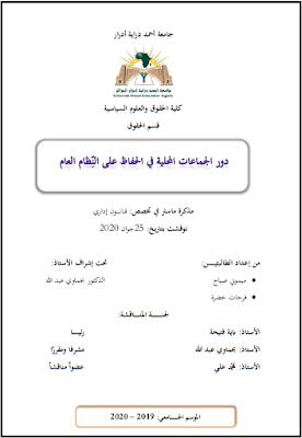 مذكرة ماستر: دور الجماعات المحلية في الحفاظ على النظام العام PDF