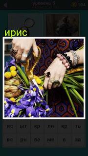 ножницами в букете вырезают цветы ирис в игре 667 слов 5 уровень