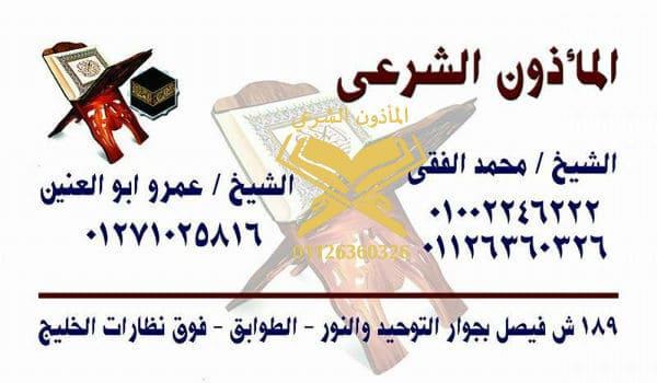 ماذون الشيخ محمد الفقي المأذون الشرعي و الشيخ عمرو ابو العنين مأذون شرعي فيصل