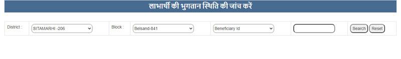 E-Labharthi Bihar Payment List