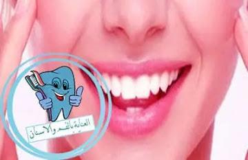 تبييض الاسنان, تبييض الاسنان بالليزر, قلم تبييض الاسنان, كيفية تبييض الاسنان, طريقة تبييض الاسنان, معجون تبييض الاسنان, تبييض الاسنان بالفحم, تبييض الأسنان, تبييض الاسنان عند الطبيب, تبييض الاسنان بالملح, تبييض الاسنان في المنزل, انواع تبييض الاسنان واسعارها, اسعار تبييض الاسنان في مصر, سعر تبييض الاسنان, اسعار تبييض الاسنان بالليزر, تبييض الاسنان بالكركم, طرق تبييض الاسنان, اسعار تبييض الاسنان في مصر 2017, تبييض الاسنان بالليمون, اسعار تبييض الاسنان, طريقة تبييض الاسنان بالفحم, وصفات تبييض الاسنان, تبييض الاسنان المنزلي, جل تبييض الاسنان, سعر تبييض الاسنان في مصر, تكلفة تبييض الاسنان, تبييض الاسنان فوتوشوب, تبييض الاسنان طبيعيا, جهاز تبييض الاسنان, تجربتي مع قلم تبييض الاسنان, معجون تبييض الاسنان depurdent, برنامج تبييض الاسنان في الصور اون لاين, تبييض الاسنان بالفوتوشوب, عملية تبييض الاسنان, اسعار تبييض الاسنان في مصر 2018, سعر تبييض الاسنان بالليزر, سعر عملية تبييض الاسنان, اضرار تبييض الاسنان بالفحم, تكلفة تبييض الاسنان فى مصر, اسعار تبييض الاسنان في مصر 2019, طريقة تبييض الاسنان في يوم واحد, تبييض الأسنان بالليزر, طريقة تبييض الاسنان بالكركم, ماكينة تبييض الاسنان, مين جربت قلم تبييض الاسنان, تبييض الاسنان بالبيكربونات, تبييض الاسنان بالمنزل, تبييض الاسنان بالقوالب, انواع تبييض الاسنان وافضلها, طريقة تبييض الاسنان بالملح