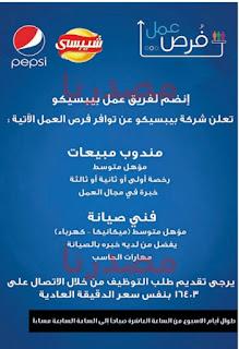 وظائف فى جريدة الوسيط القاهرة الجمعة 21/10/2016