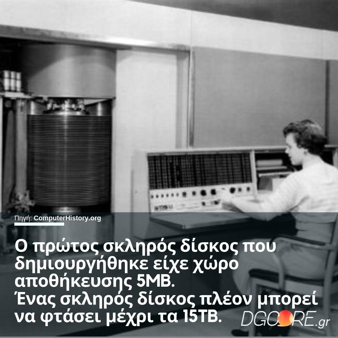 Ο πρώτος σκληρός δίσκος που δημιουργήθηκε είχε χώρο αποθήκευσης 5MB. Ένας σκληρός δίσκος πλέον μπορεί να φτάσει μέχρι τα 15TB.