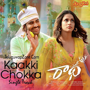 Radha Songs Download, Radha Telugu Movie Mp3 Songs, Radha Mp3 Songs Free Download, Radha Audio Songs,