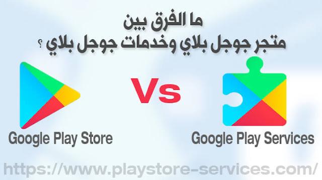 الفرق بين متجر جوجل بلاي وخدمات جوجل بلاي