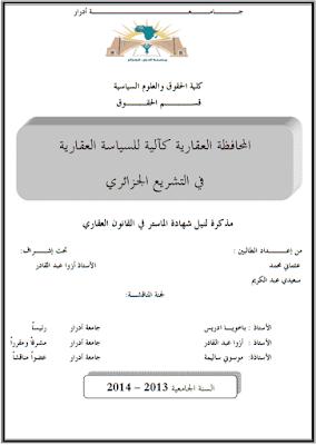 مذكرة ماستر: المحافظة العقارية كآلية للسياسة العقارية في التشريع الجزائري PDF