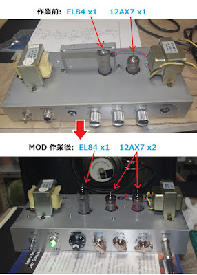 amp chassis before and after the rework