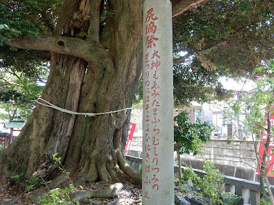 伊東:音無神社