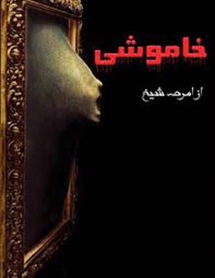 Khamoshi By Amrah Shaikh