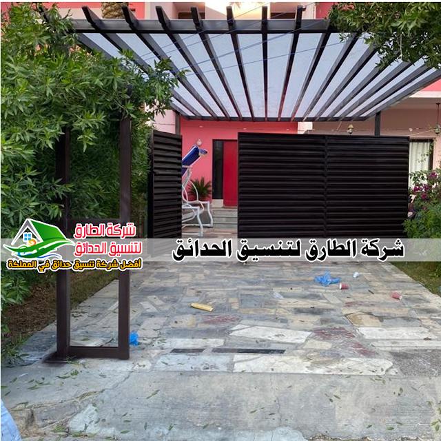 تركيب مظلات سيارات في مكة شركة تنسيق حدائق مكة وتنسيق حوش المنزل بمكة