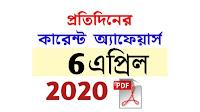 6th April Current Affairs in Bengali pdf