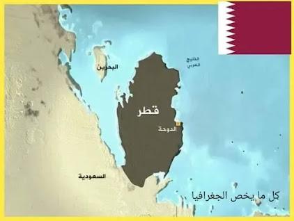 هل تعلم ما هي دولة قطر.. كل المعلومات عن دولة قطر Katar