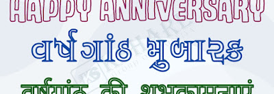 Happy Marriage Anniversary SMS Quotes Wishes Messages in Gujarati