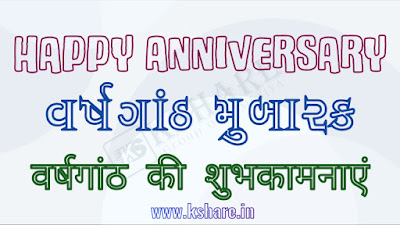 Happy Marriage Anniversary SMS Quotes Wishes Messages in Gujarati | Happy Marriage Anniversary SMS in Gujarati | 2020 Happy Marriage Anniversary SMS in Gujarati Quotes in Gujarati | Happy Marriage Anniversary SMS in Gujarati | Happy Marriage Anniversary SMS in Gujarati Wishes in Gujarati | Happy Marriage Anniversary Messages in Gujarati | Happy Marriage Anniversary SMS in Gujarati | 2021 Marriage Anniversary Gujarati SMS | Happy Marriage Anniversary SMS in Gujarati Quotes | Happy Marriage Anniversary Wishes in Gujarati | Happy Marriage Anniversary SMS in Gujarati Quotes in Gujarati | Marriage Anniversary Wishes in Gujarati | Happy Marriage Anniversary SMS in Gujarati Wishes | Marriage Anniversary Gujarati Messages | Happy Marriage Anniversary 2021 Quotes in Gujarati | Happy Marriage Anniversary SMS in Gujarati Quotes in Gujarati | Happy Marriage Anniversary 2021 Messages in Gujarati | Latest Marriage Anniversary Messages in Gujarati | Happy Marriage Anniversary SMS in Gujarati 2021 SMS in Gujarati | Marriage Anniversary SMS in Gujarati 2021 | Marriage Anniversary 2021 Wishes in Gujarati.