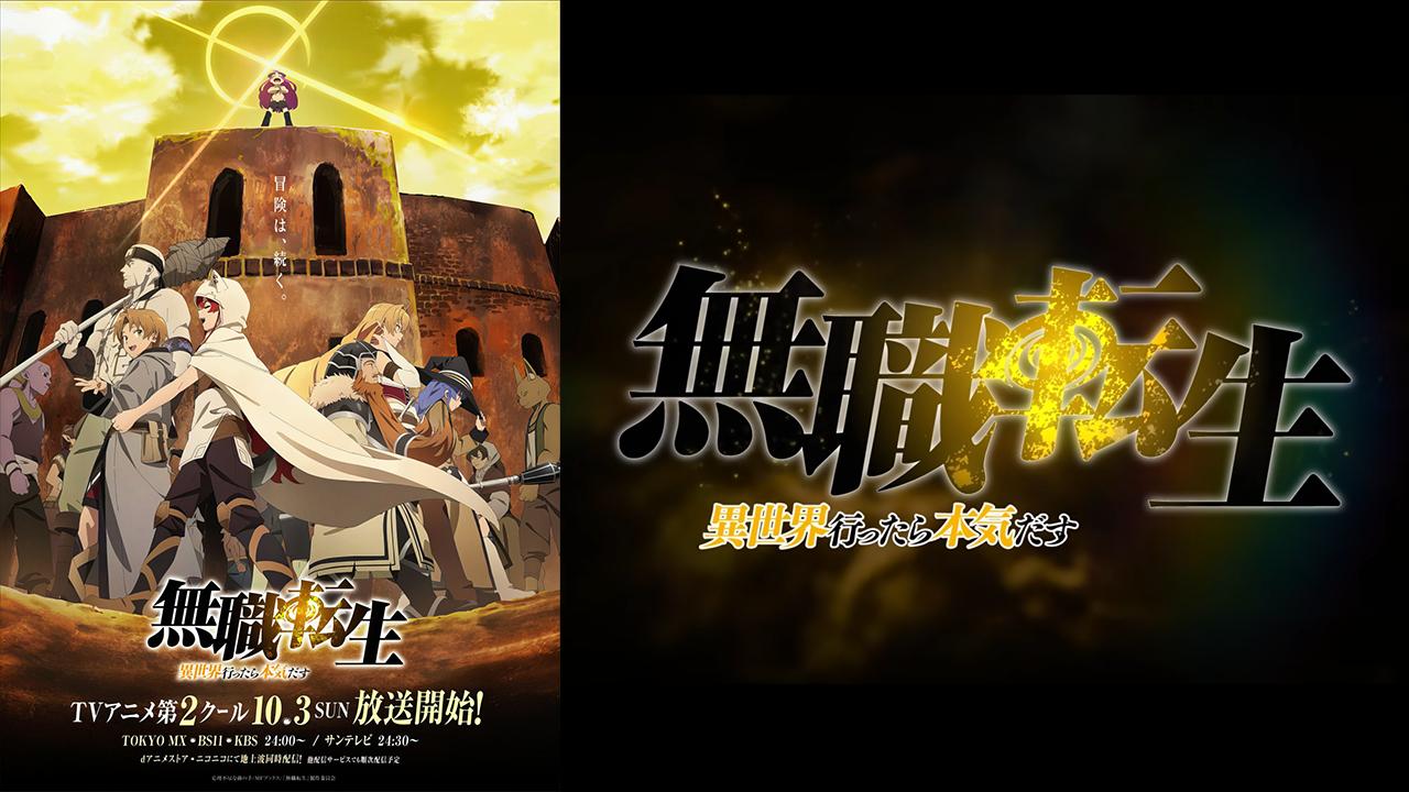 Mushoku Tensei: Isekai Ittara Honki Dasu Temporada 2 Sub Español HD