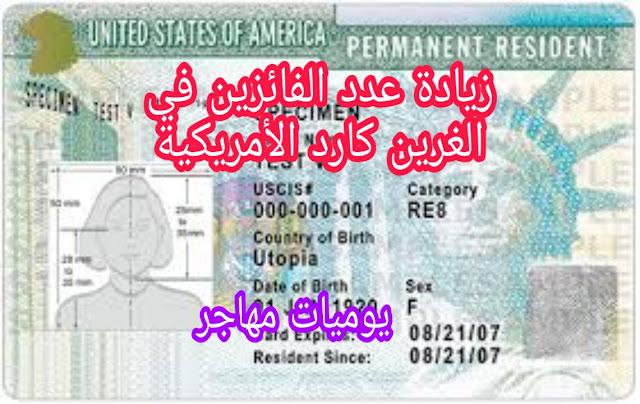 فيزا الهجرة الأمريكية