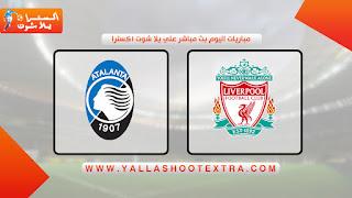 مباراة ليفربول وأتلانتا اليوم 25-11-2020 في دوري أبطال أوروبا