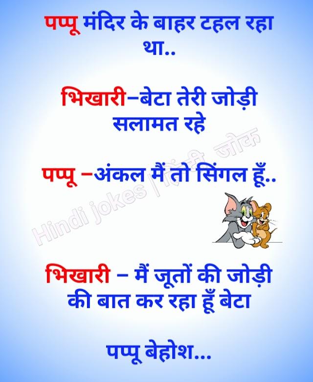 Funny Jokes in Hindi   Funny Jokes in Hindi 2020   हिंदी जोक