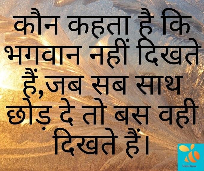 संघर्ष के प्रेरणादायक शब्द  struggle motivational quotes in hindi