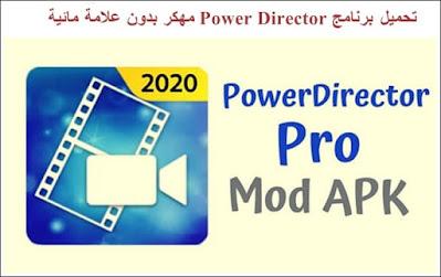 برنامج power director مهكر للاندوريد