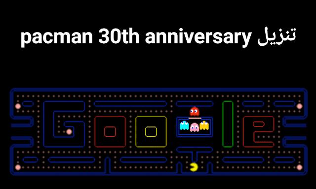 تنزيل pacman 30th anniversary للأندرويد والأيفون برابط مباشر