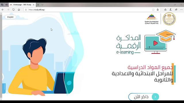 تعرف على جدول مواعيد تقديم البحث لطلاب النقل وامتحانات الشهادات العامة بمصر