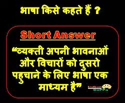 bhasa-kise-kahte-hai,भाषा किसे कहते हैं,bhasha-kise-kahate-hain,bhasa-kise-kahte-hai,bhasha-kya-hai