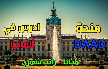 منح DAAD لدرجة الماجستير في ألمانيا براتب 861 يورو شهريًا ممول بالكامل 2021