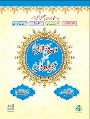 Download: Ma'rifatul Quran – Kanz-ul-Iman – Para 4 pdf in Urdu