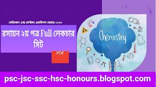 উদ্ভাস রসায়ন ২য় পত্র লেকচার সিট Pdf Download   Udvash Online Class -Chemistry 2nd Paper Pdf Download