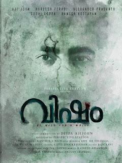 Visham Malayalam movie, www.mallurelease.com