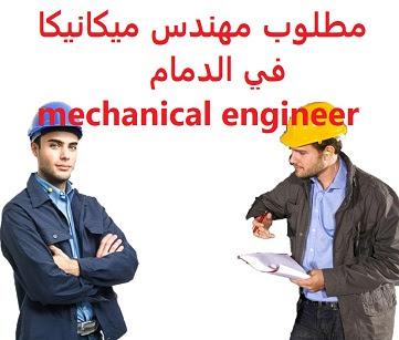 وظائف السعودية مطلوب مهندس ميكانيكا في الدمام mechanical engineer