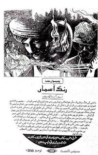 Rang-E-Asaman Part 25 By A.R Rajpoot Urdu Novel Free Download Pdf