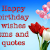 happy birthday wishes sms for friends , brother, sister, father,mother and etc