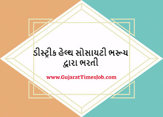 DHS Bharuch Recruitment 2021 Apply For Medical Officer And Other Post