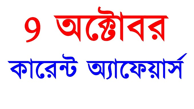9 October Bengali current Affairs Study School