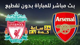 مشاهدة مباراة آرسنال وليفربول بث مباشر بتاريخ 15-07-2020 الدوري الانجليزي
