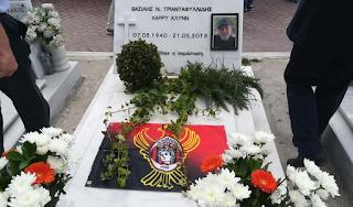 Τίμησαν τη μνήμη του Χάρρυ Κλυνν στην Καλαμαριά - BINTEO