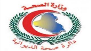 هام : دائرة صحة بغداد الرصافة تعلن اسماء المرشحين للتعيين؟ و مديرية صحة الديوانية تعلن عن إطلاق درجات وظيفية؟