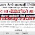 How To Apply Nepal Railway Vacancy 2020