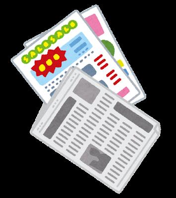 新聞折込チラシのイラスト