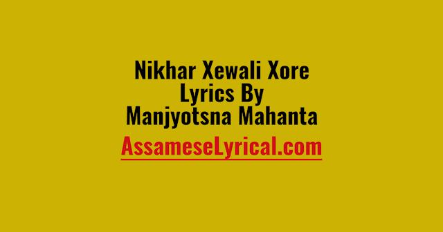 Nikhar Xewali Xore Lyrics
