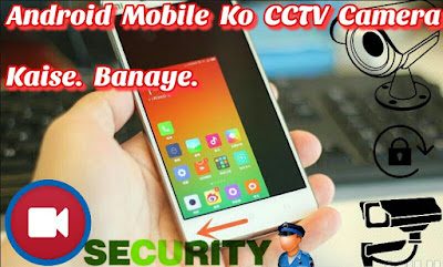android mobile ko cctv camera me convert kaise kare