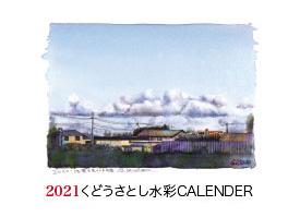 くどうさとし2021水彩カレンダー