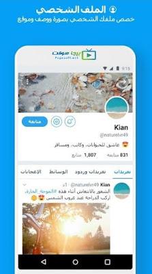 تحميل برنامج تويتر لايت للجوال