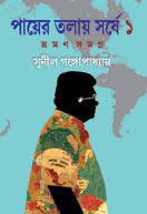 পায়ের তলায় শর্ষে ১ ভ্রমণ সমগ্র - সুনীল গঙ্গোপাধ্যায় Payer Tolay Sorshe 1 Vromon Samogro pdf by Sunil Gangopadhyay