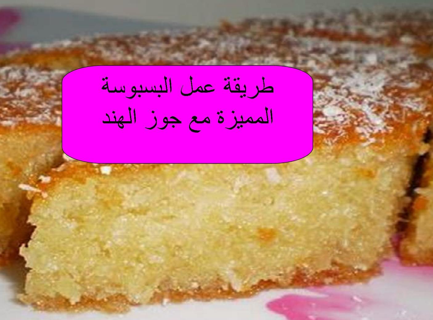 طريقة عمل البسبوسة المميزة مع جوز الهند البيت العربي