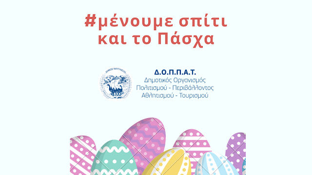 ΔΟΠΠΑΤ Δήμου Ναυπλιέων: Να μην εγκαταλείψουμε καμία προσπάθεια